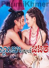 Bandasa-Sne-Doung-Chantra