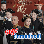 Chomlouh-Damnak-Yanxi