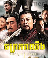 Jakrophup-Qin