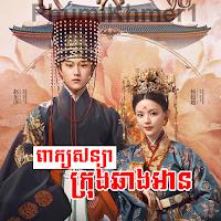 Peak-Sonya-Krong-Chang-An