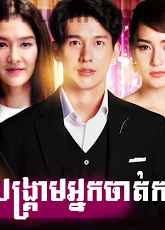 Songkream-Neak-Chatka