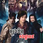 Tbong-Tip-Kong-Phkay-9